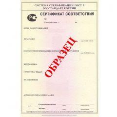 Сертификат соответствия ГОСТ Р/ТР